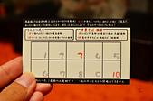 201505日本東京-御苑獨步拉麵:東京御苑獨步08.jpg