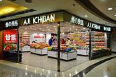 201512香港-西九龍中心商場:香港西九龍中心商場篇079.jpg
