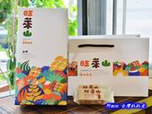 201403宅配-嘉義旺萊山鳳梨酥:旺萊山08.jpg