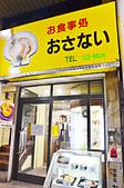 201504日本青森- お食事処おさない :日本青森お食事処おさない27.jpg