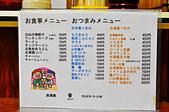 201611日本伊香保溫泉-居酒屋香:日本伊香保溫泉居酒屋香03.jpg