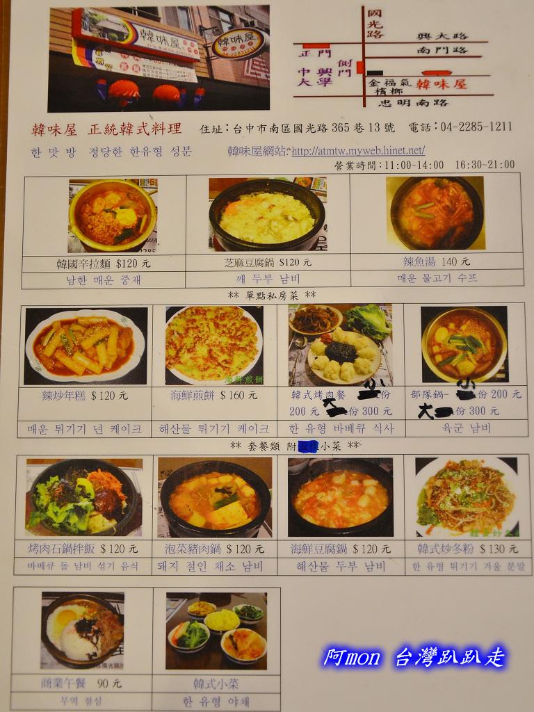 201212台中-韓味屋:韓味屋16.jpg