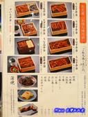 201404日本-大阪魚伊鰻魚飯:魚伊鰻魚飯04.jpg
