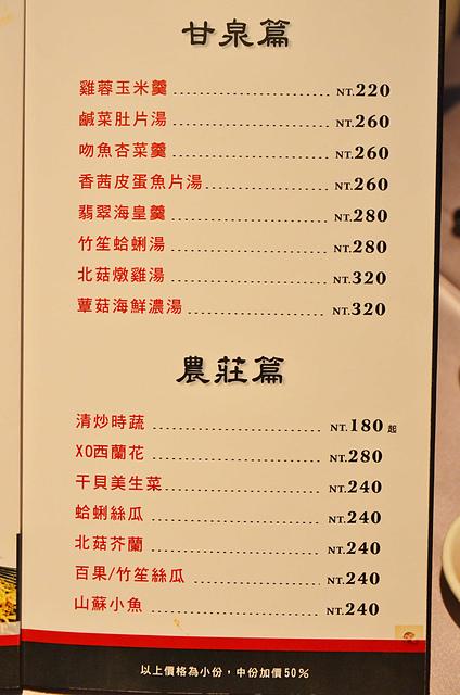 1075262506 l - 【台中北區】京悅港式飲茶~台中老字號港式飲茶推薦,餐點多樣化且創新,另有素食和多人套餐,近一中街、中友百貨、中國醫