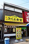 201505日本函館- きくよ食堂海鮮丼飯:きくよ食堂18.jpg