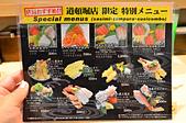 201409日本大阪-大起水產迴轉壽司:大阪大起水產10.jpg