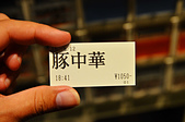 201505日本東京-御苑獨步拉麵:東京御苑獨步04.jpg