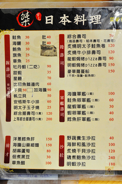 1092367874 l - 【熱血採訪】桀壽司~市場旁平價日本握壽司專賣店大推薦,海鮮食材新鮮美味,大推干貝海膽握壽司、比目魚握壽司、生蠔、胭脂蝦,台中吃壽司的好選擇