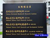 201405南投-工藝研究中心:南投工藝研究發展中心14.jpg