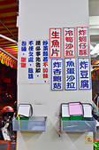 201501台中-小漁兒燒酒雞:小漁兒3.jpg