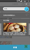 201503 APP平台 -台灣智慧觀光APP:台灣智慧觀光APP28.jpg