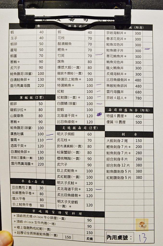 201606台中-京歧壽司:京歧壽司34.jpg