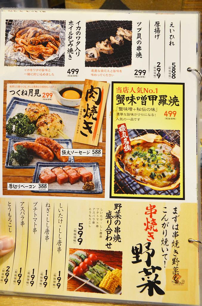 201604日本大阪-磯丸水產:日本大阪磯丸水產37.jpg