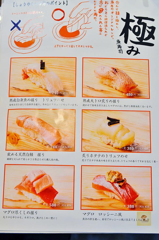 201612日本沖繩-魚壽司:日本沖繩魚壽司32.jpg