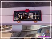 牛逼洋行:T02.jpg