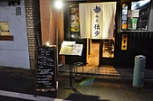 201505日本東京-御苑獨步拉麵:東京御苑獨步01.jpg