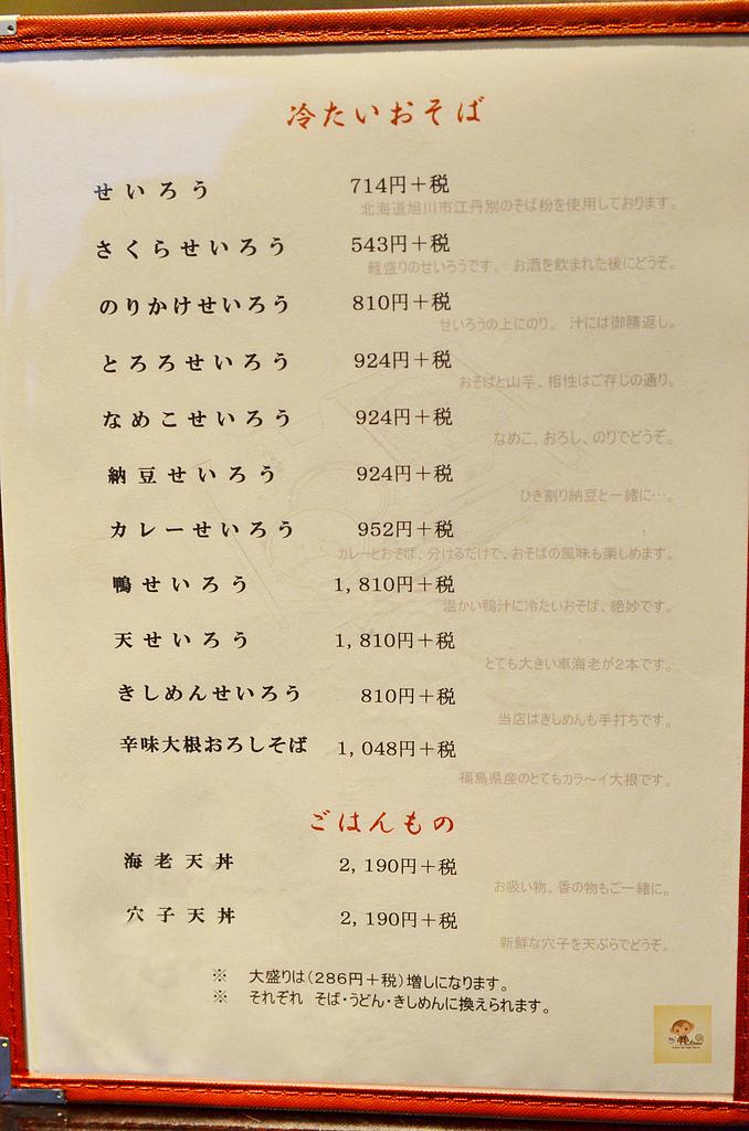 201611日本東京-上野藪蕎麥:上野藪蕎麥19.jpg