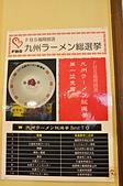 201603日本福岡-暖暮拉麵:日本福岡暖暮拉麵27.jpg