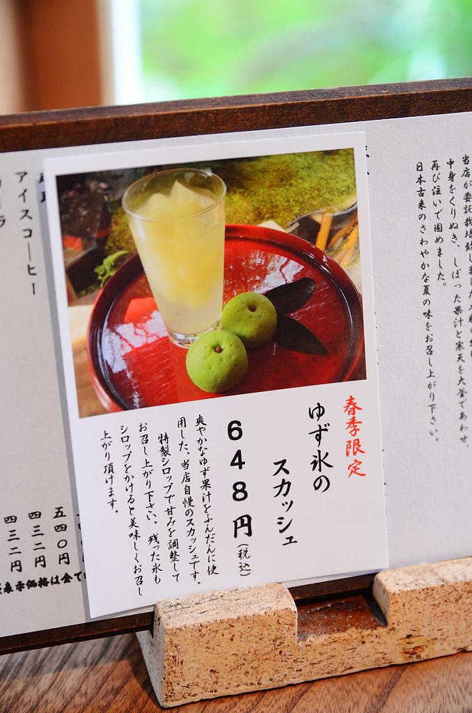 201404日本京都-京都の和菓子老松:京都の和菓子老松18.jpg