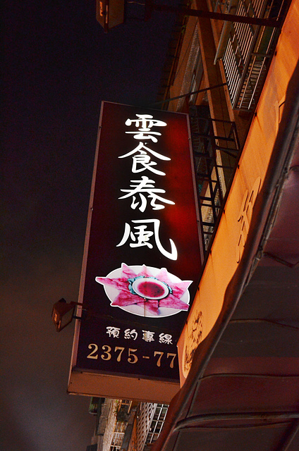 1093469944 l - 【台中西區】雲食泰風~平價美味的泰式料理餐廳推薦,餐點種類多且口味道地,打拋豬、檸檬烤豬、檸檬魚都值得一嚐
