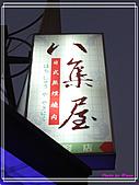 201102八集屋日式燒烤吃到飽:八集屋111.jpg