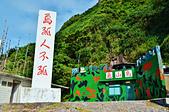 201608宜蘭-龜山島:龜山島一日遊47.jpg