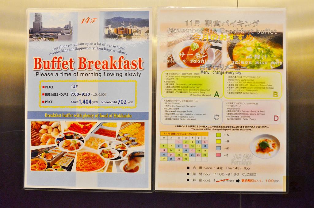 201611日本北海道-Mystays飯店札幌站:飯店札幌站北口07.jpg