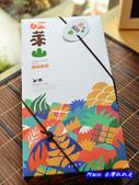 201403宅配-嘉義旺萊山鳳梨酥:旺萊山10.jpg