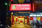 201507嘉義-FUN TOWER:FUN TOWER04.jpg