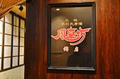 201604日本名古屋-風來坊:日本名古屋風來坊01.jpg
