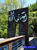 201408宜蘭-藏酒酒莊:藏酒酒莊50.jpg
