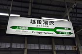 201610日本新潟越後湯澤湯澤旅館:日本新潟越後湯澤旅館01.jpg