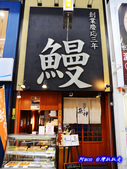 201404日本-大阪魚伊鰻魚飯:魚伊鰻魚飯01.jpg