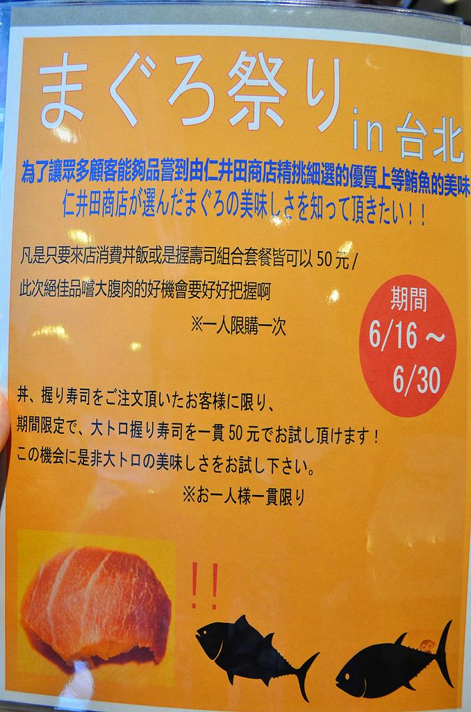 201506台北-仁井田鮪魚專賣店:仁井田鮪魚專賣店15.jpg