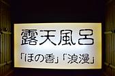 201611日本伊香保溫泉-和心之宿大森:伊香保溫泉和心之宿大森37.jpg