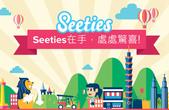 201509網站APP-seeties:seeties36.jpg