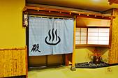 201611日本伊香保溫泉-和心之宿大森:伊香保溫泉和心之宿大森26.jpg