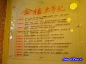 201211嘉義-民雄金桔觀光工廠:民雄金桔觀光工廠08.jpg