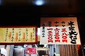 201404日本大板-本家章魚燒:本家章魚燒3.jpg