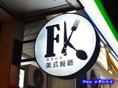 201405台北-肯恩廚房:肯恩廚房34.jpg