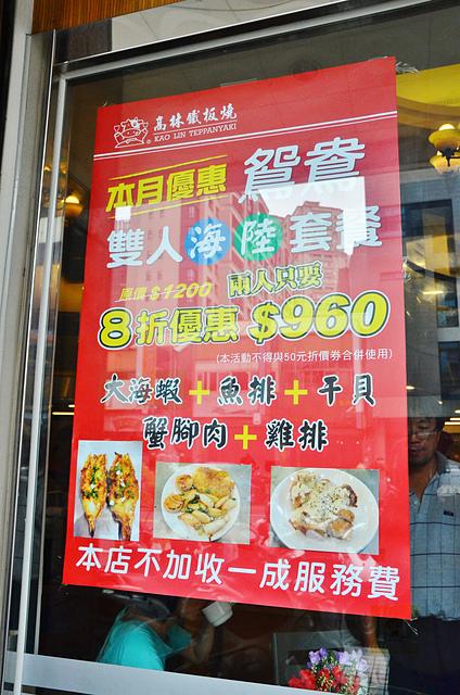 1042419465 l - 【台中西區】高林鐵板燒~台中鐵板燒知名老店,價格平價親民,餐點豐盛美味,適合家庭聚餐