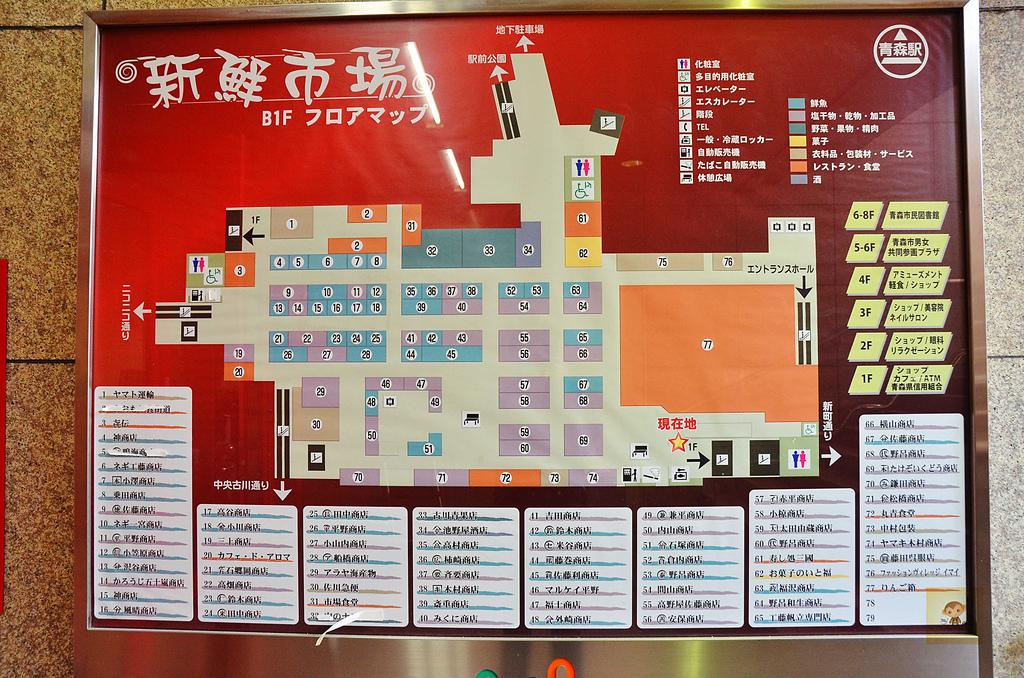 201504日本青森-市場食堂:市場食堂18.jpg