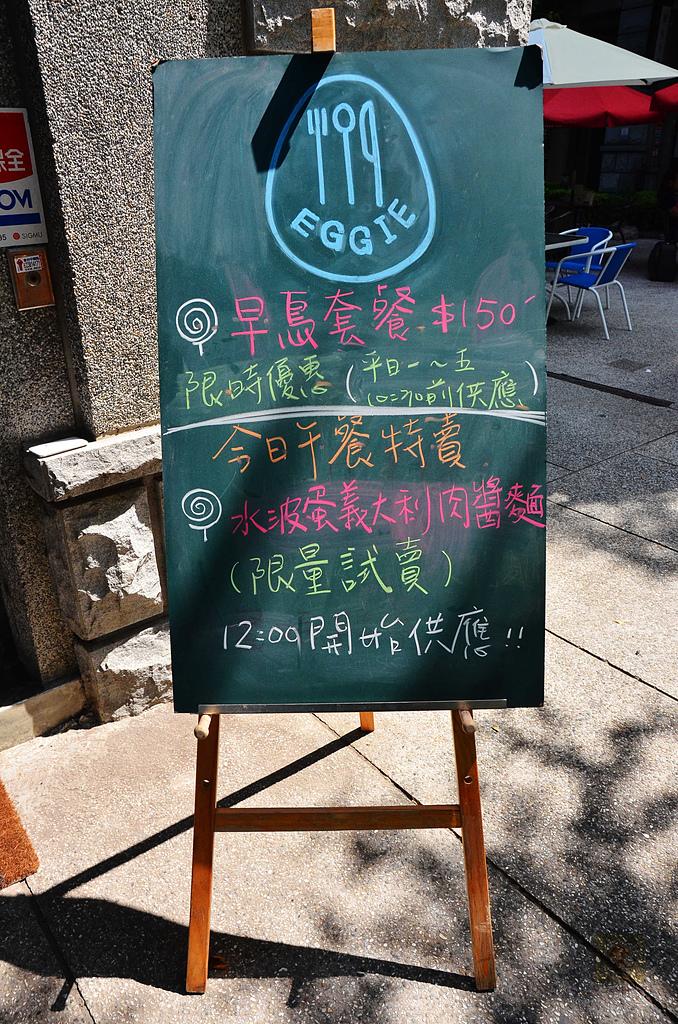 201508台中-eggie早午餐:eggie14.jpg