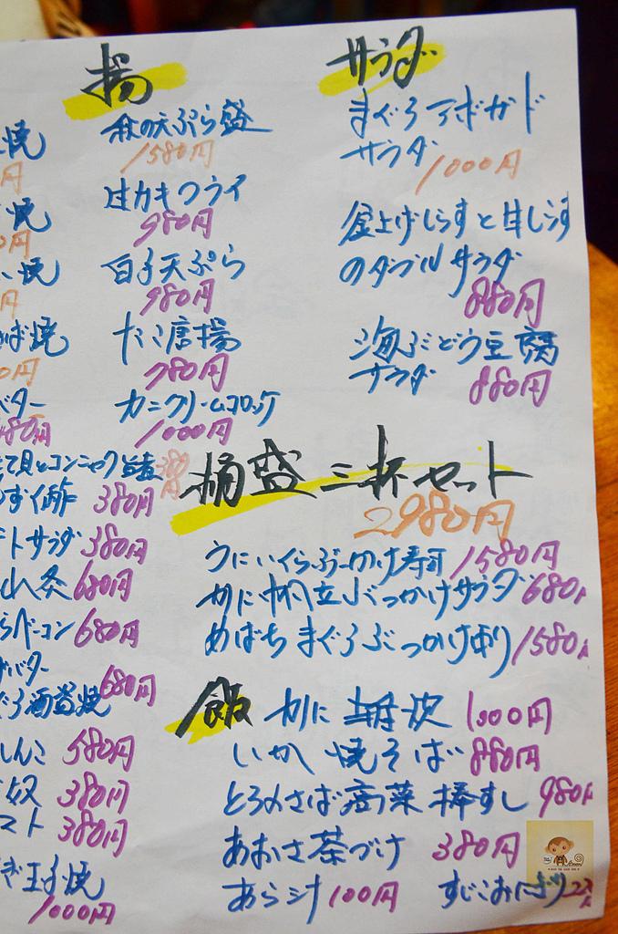 201511日本東京-鷹丸:鷹丸鮮魚2號店16.jpg