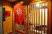 201409日本京都-豚涮涮鍋英:豚涮涮鍋英02.jpg