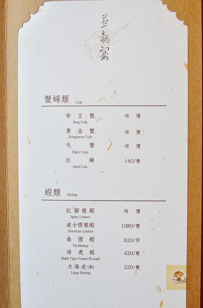 201603台中-蒸籠宴:蒸籠宴54.jpg