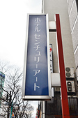 201603日本福岡-世紀藝術飯店:日本福岡世紀藝術飯店44.jpg