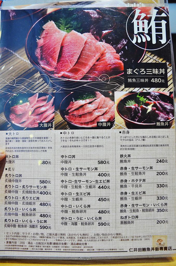 201506台北-仁井田鮪魚專賣店:仁井田鮪魚專賣店16.jpg