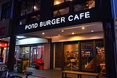 201506台北-pond cafe burger:PONDBURGERCAFE32.jpg