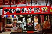 201504日本宇都宮-宇都宮餃子館:日本宇都宮餃子館03.jpg
